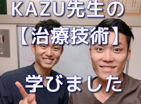 KAZU先生に治療技術学びました