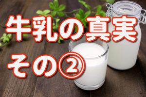 牛乳の真実 その②