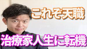 【自己紹介 part5】治療家人生に転機!これぞ天職!
