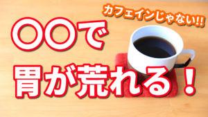 コーヒーで胃が荒れる?! カフェインのせいじゃない!!