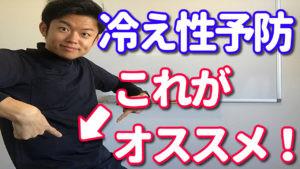 【冷え性予防】これがオススメ!!