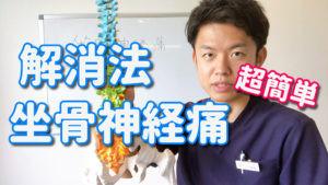 【超簡単】坐骨神経痛 解消法
