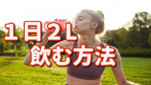 【水分補給】1日2L飲む方法