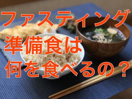 【ファスティング】準備食は何を食べるの?