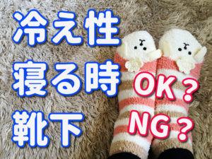 【冷え性 必見】寝る時の靴下は? OK? NG?