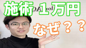 なぜ当院の施術費 1万円?