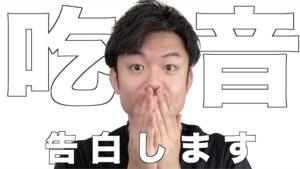 【経験談】吃音症の苦悩告白します!