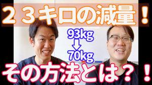 23キロのダイエットに成功!その方法とは??