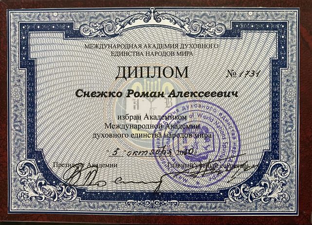 Академия МАДЕНМ