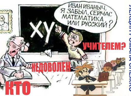 Кто недоволен учителем от заикания? Что за компания?
