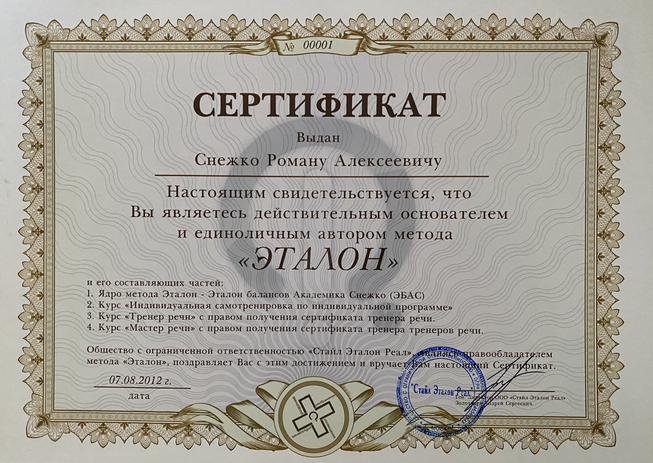 Сертификат авторства нового научного направления