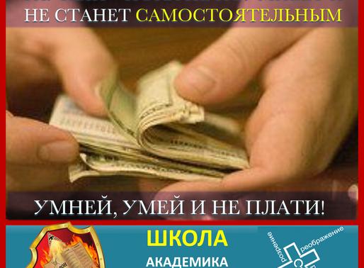 Разоблачения Снежко Р А или нажива подлецов на «ленивых глупцах»?