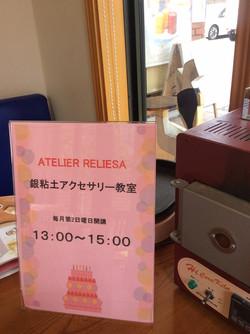 滝ノ水銀粘土教室