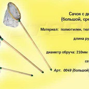 48-026 САЧОК МАЛЫЙ С ДЕРЕВЯННОЙ РУЧКОЙ 40см (Ас)