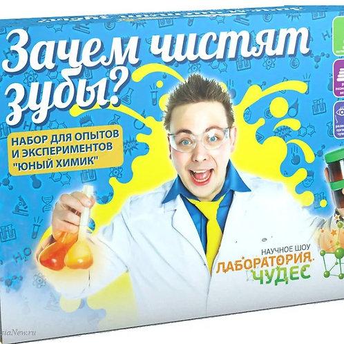 25-562-2 Набор Юный химик Зачем чистят зубы?