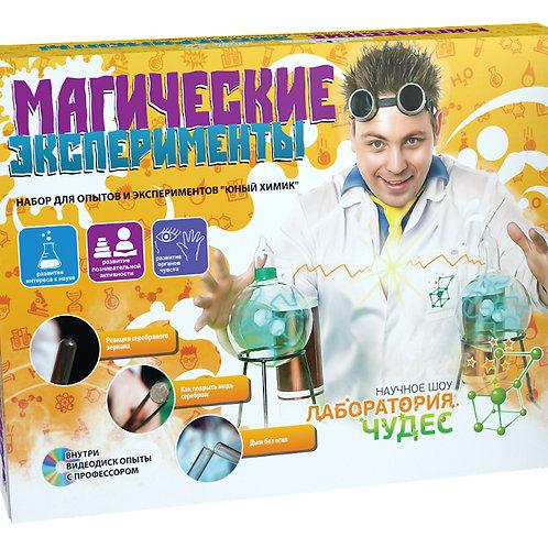 25-561-9 Набор Юный химик Магические эксперименты