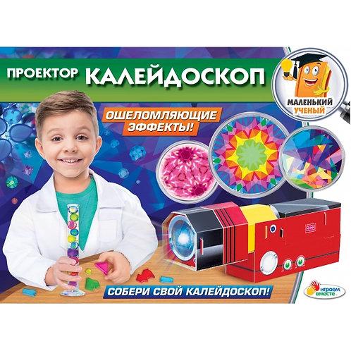14-139-98 ИГРУШКА ОПЫТЫ ИГРАЕМ ВМЕСТЕ:Проектор-калейдоскоп