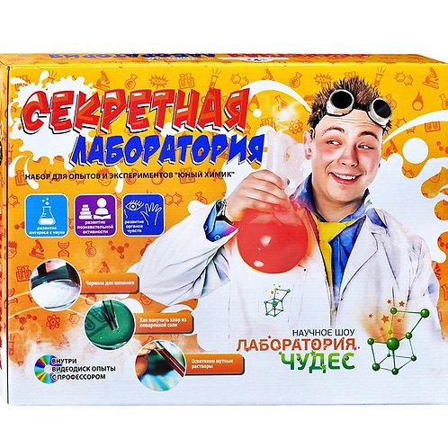 25-561-8 Набор Юный химик Секретная лаборатория