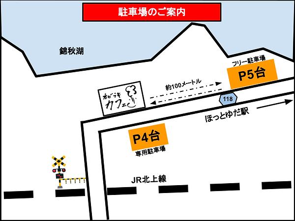 カフェ駐車場案内図.png