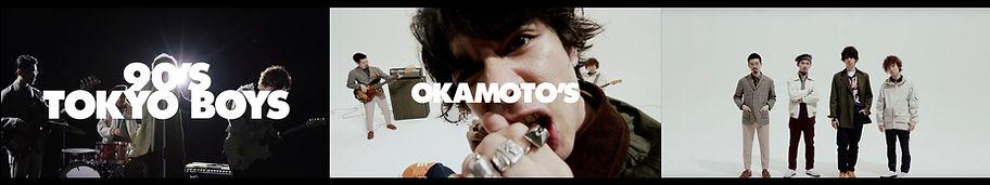movie_web_okamotos_90.jpg