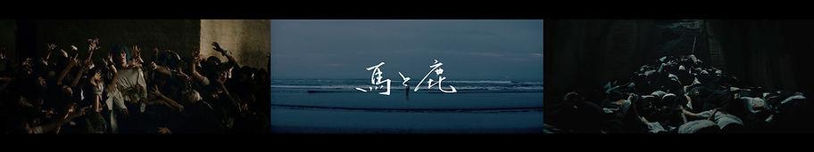 movie_web_yonezu_umatoshika.jpg