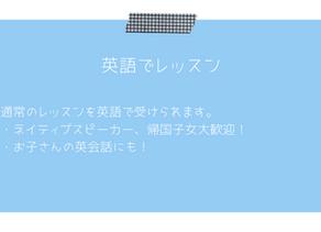 英語でレッスン/Lesson in English