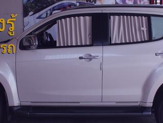 5 เรื่องต้องรู้ก่อนติดผ้าม่านรถยนต์
