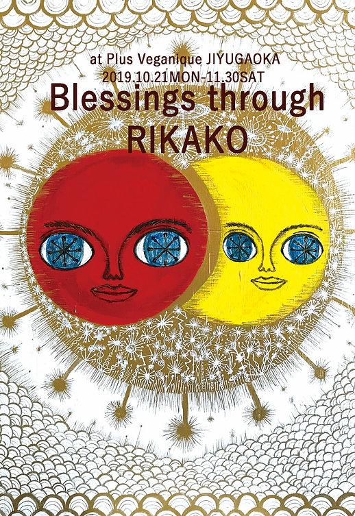 RIKAKOの祝福DM絵.jpg