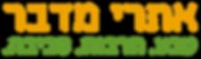 לוגו אתרי מדבר