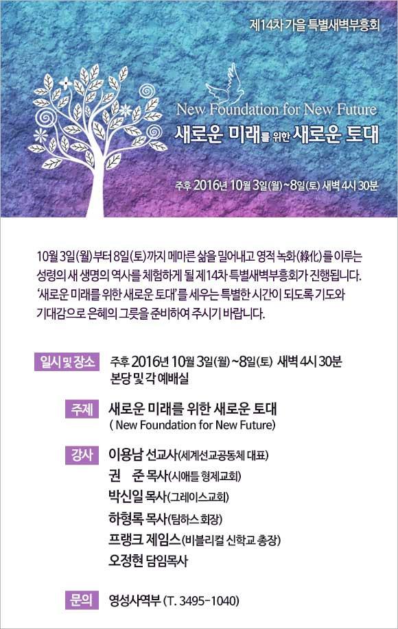 2016.10.06(목) - 10.07(금):  사랑의 교회 가을 특별새벽부흥회
