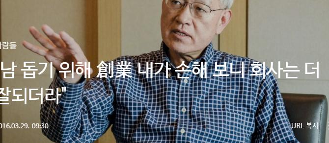 """""""남 돕기 위해 創業 내가 손해 보니 회사는 더 잘 되더라"""""""
