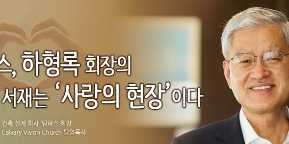 """""""팀하스, 하형록 회장의 서재는 '사랑의 현장'이다"""""""