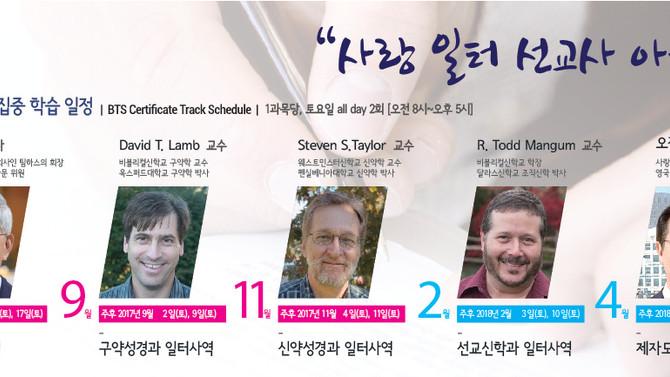 """""""일터 선교사 아카데미"""" 파일럿 프로그램 개최!"""