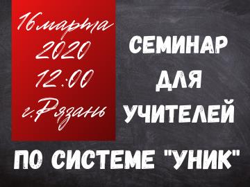 Семинар с участием В.И. Жохова в г. Рязань