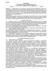 Картинка Шаблон Договор 19-20 Песталоцци