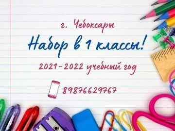 г. Чебоксары, новые классы!