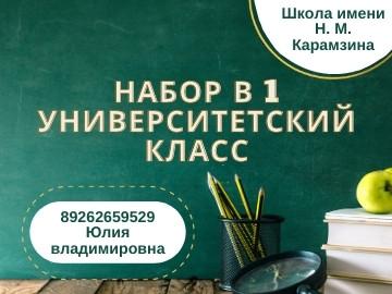 г. Москва, набор в классы!