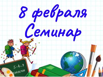 Приглашаем на семинар В.И. Жохова