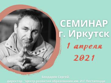 Семинар 1 апреля 2021, г. Иркутск