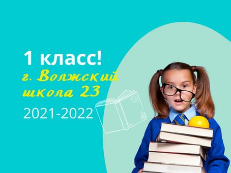 г. Волжский, школа №23