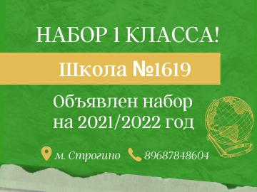 г. Москва, набор 2021/2022