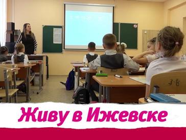 """Репортаж """"Живу в Ижевске"""" о системе """"УниК"""" для телеканала ТНТ"""