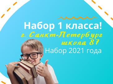 г. Санкт-Петербург, школа №87
