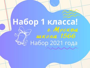 г. Москва, школа 1566