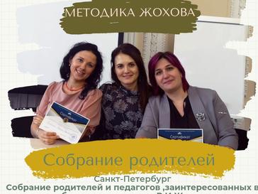 22 апреля 2021! Онлайн-собрание родителей и педагогов