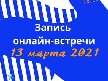 Запись онлайн-беседы 13 марта 2021 с организаторами Системы Жохова