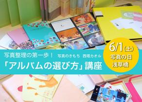 6月1日写真の日【アルバムの選び方セミナー・西塔 薫さん】