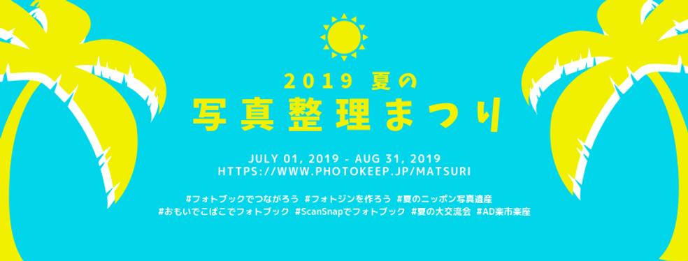 2019 夏の 写真整理まつり.png