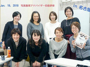 1/19 名古屋開催「初級研修」の報告
