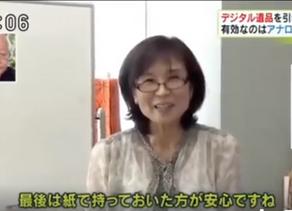 デジタル終活特集でフォトシェルジュ柴田が取材を受けました